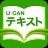ユーキャン デジタルテキストライブラリー - iPhoneアプリ