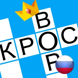 Russian Crossword Puzzles