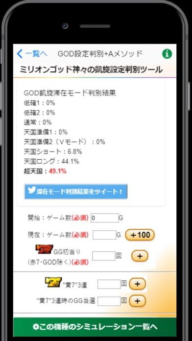 ゴッド設定判別カウント+Aメソッドのスクリーンショット5