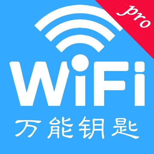 WiFi钥匙-万能密码管理