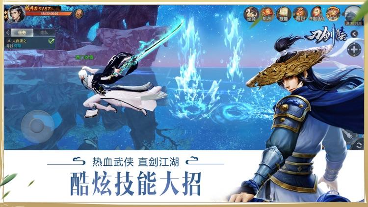 刀剑青云 screenshot-1