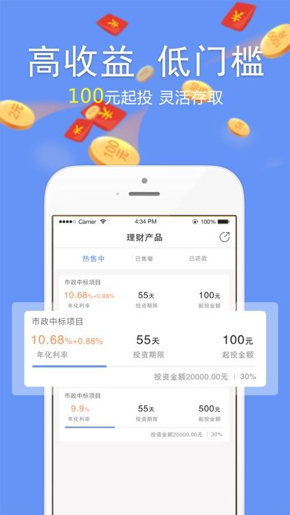 钱宝财理财官方版-18%高收益的金融理财投资神器 screenshot-3