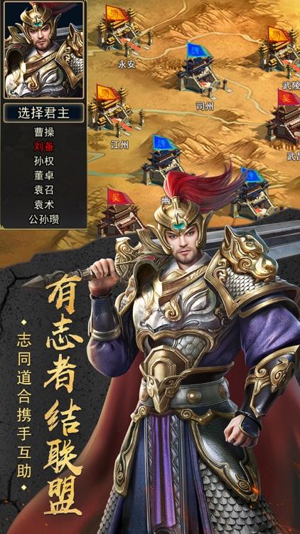 创世三国-经典三国志策略游戏 screenshot-3