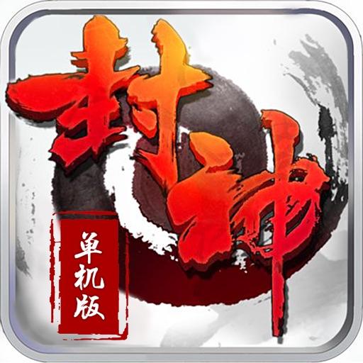 封神单机版-电视剧改编游戏