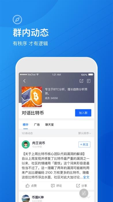 Screenshot #2 for 1号群