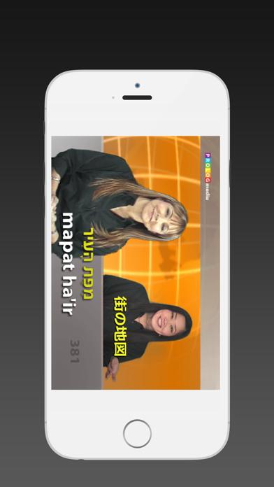 ヘブライ語 - SPEAKit TV -ビデオ講座のおすすめ画像1