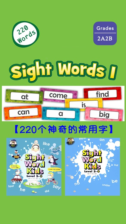 Sight Words 2A2B -220个神奇的常用字 screenshot-0