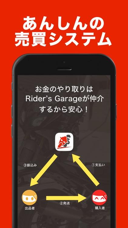 バイクパーツ・用品のフリマ~ Rider's Garage screenshot-4