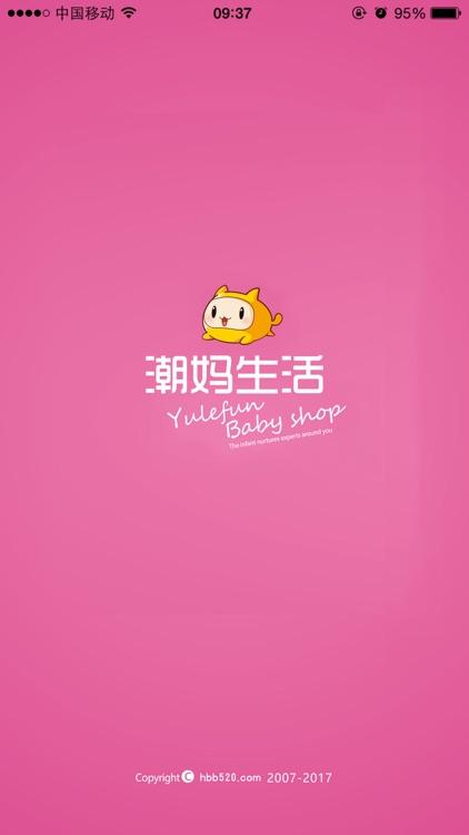 潮妈生活 screenshot-0