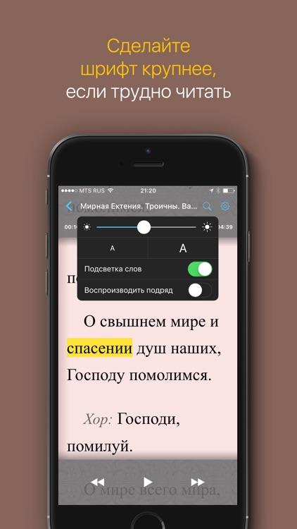 Песнопения Поста screenshot-3