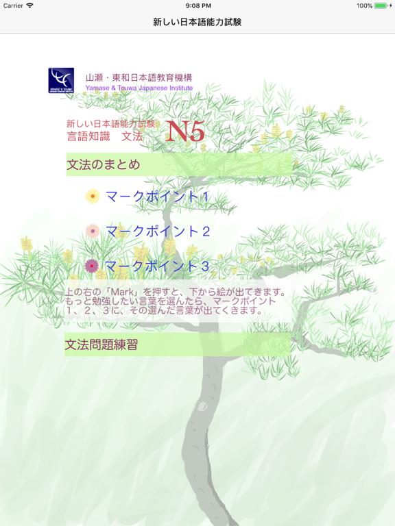 N5 文法 まとめ+練習問題 screenshot 10