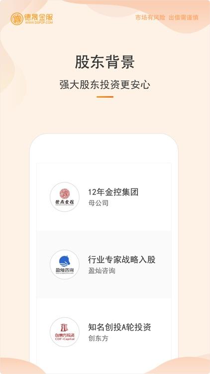 德晟金服 screenshot-3