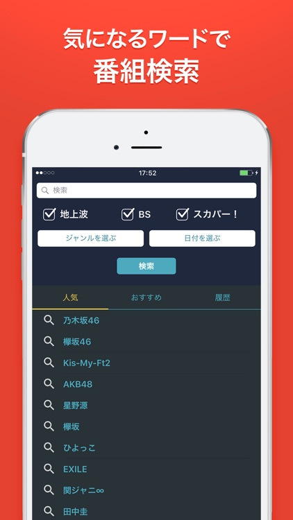 Gガイド テレビ番組表 screenshot-4