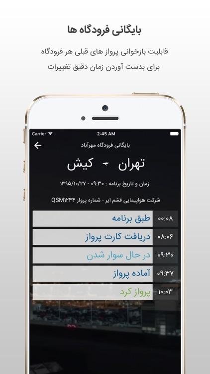اطلاعات پرواز فرودگاه screenshot-4