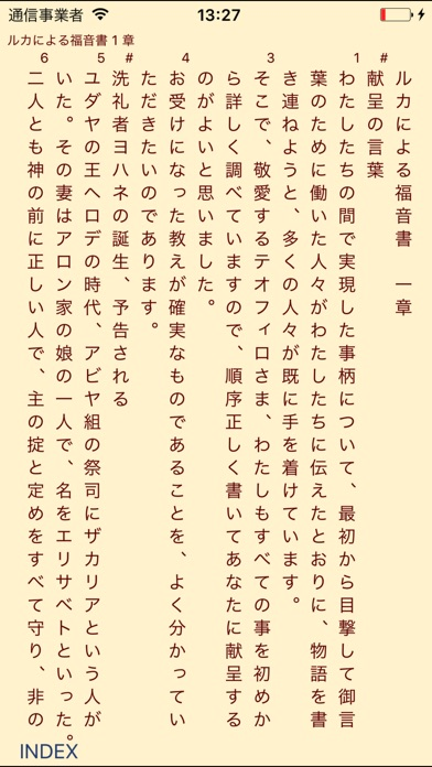 Visual Bible 21 新共同訳聖書 screenshot1