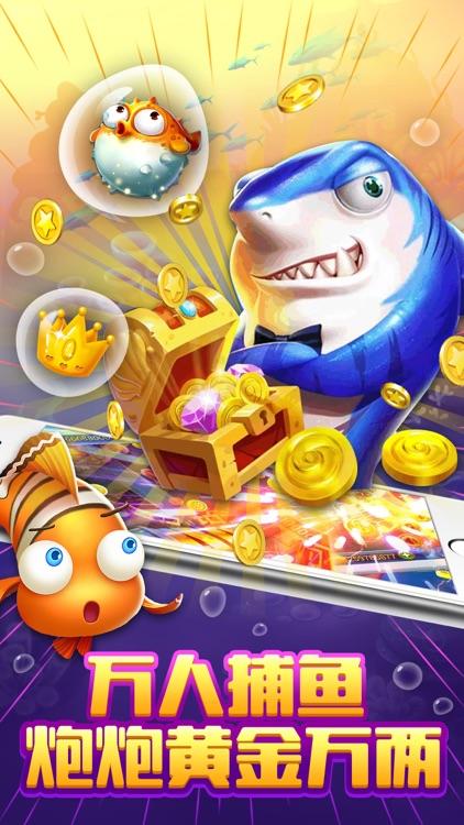 啪啪捕鱼电玩城-万人街机电玩捕鱼游戏