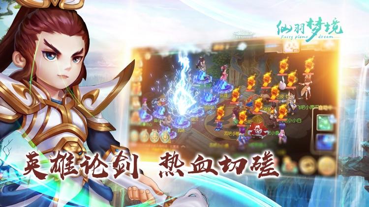 仙羽梦境-梦幻仙侠修仙飞升手游 screenshot-3