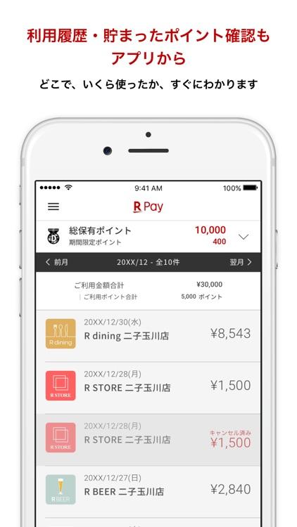 楽天ペイ –カード払いをアプリひとつで、楽天ポイントも使える screenshot-5