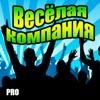 Весёлая компания game for iPhone/iPad