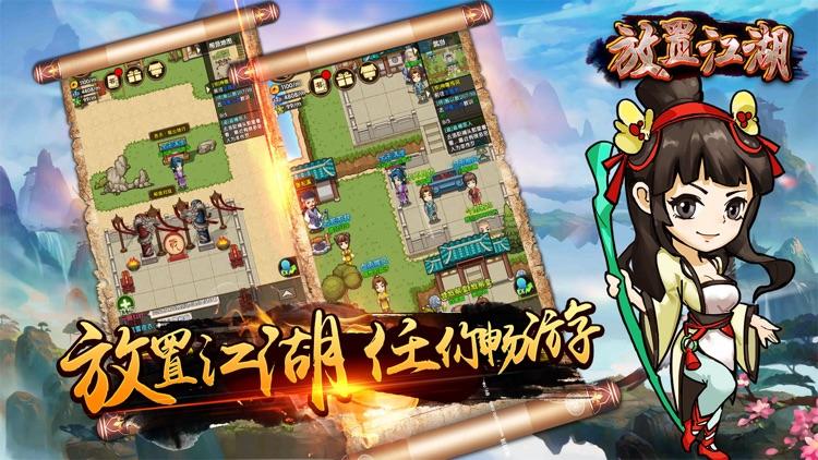 放置江湖-经典武侠放置游戏 screenshot-4