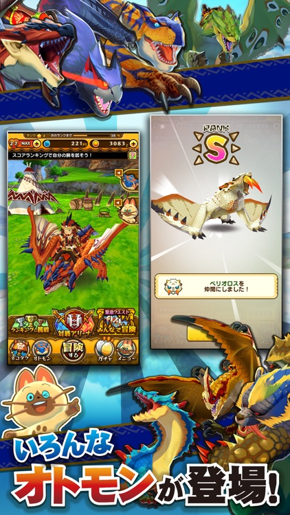 オトモンドロップ モンスターハンター ストーリーズ screenshot-3