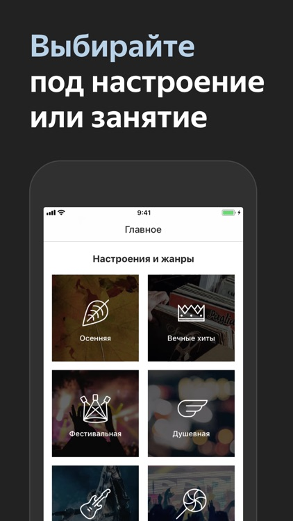 Yandex.Music screenshot-2