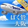 ぼくは航空管制官 RUNWAY STORY 大阪 Lite