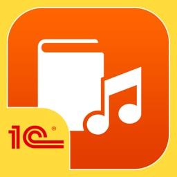 1С:Аудиокниги