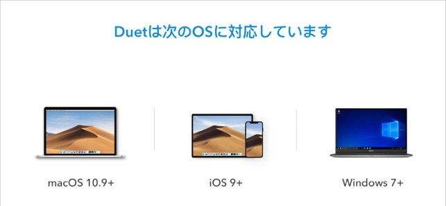 duet display をapp storeで