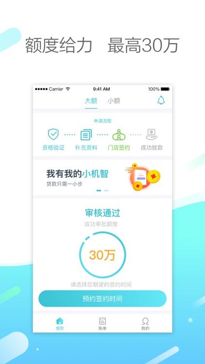 维信现贷-大额借贷极速贷款平台 screenshot-4