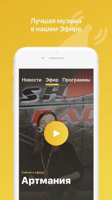 Онлайн радио - radio Shark Скриншоты3