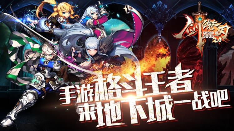 剑魂之刃-3年经典格斗手游 screenshot-0