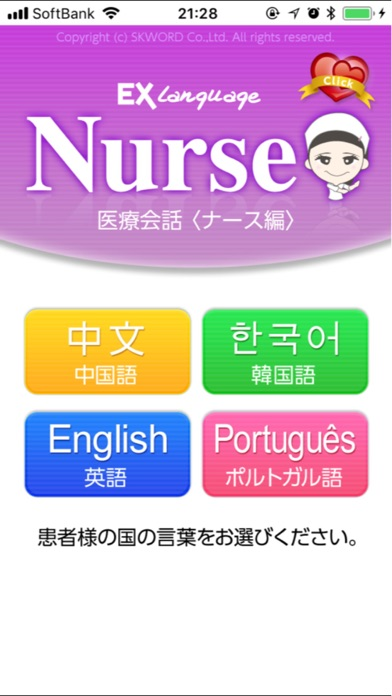 EXLanguageNurse  -  多... screenshot1