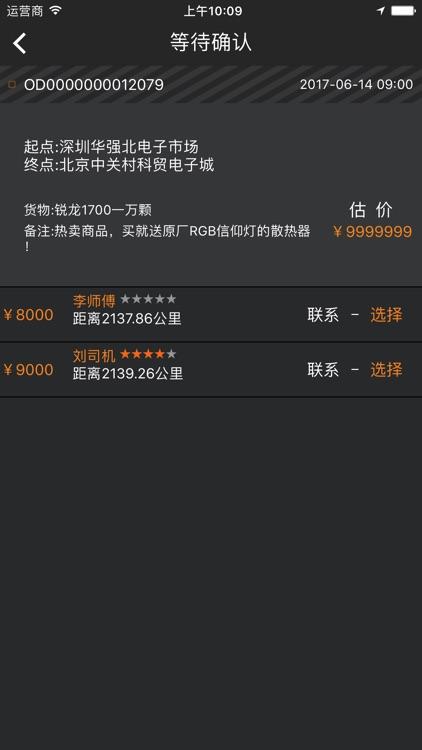 货运宝(货主端) screenshot-4