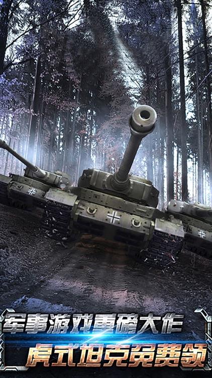 坦克ol战争策略-塔防卡牌策略战争
