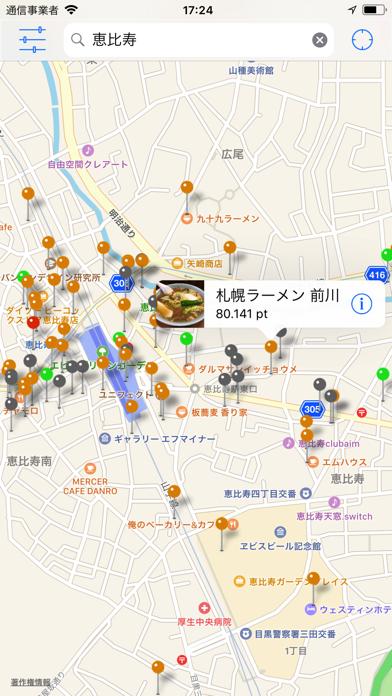 ラーメンマップ ScreenShot0