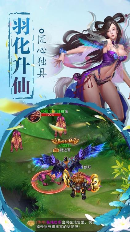 蜀山修仙私服-蜀山青云奇迹情缘奇迹网游 screenshot-3
