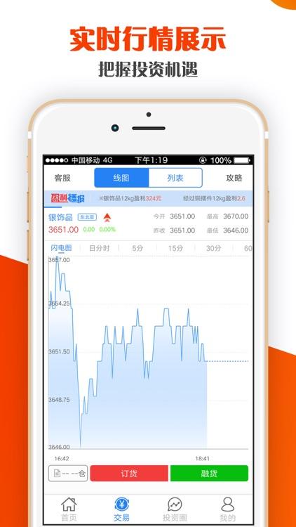 财富金服-现货期货贵金属 screenshot-3