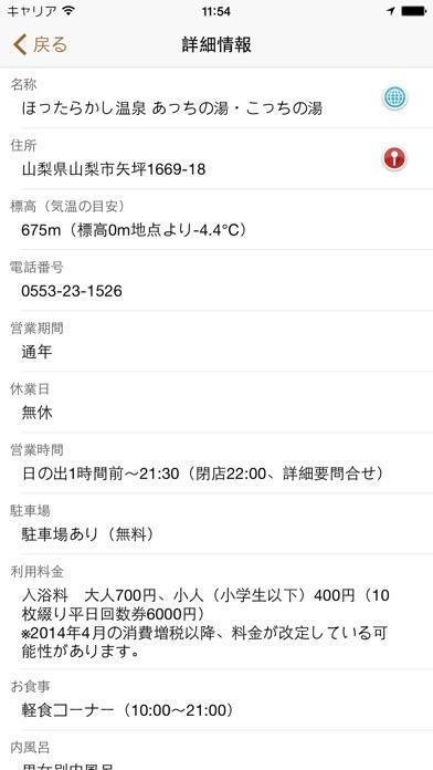 全国日帰り温泉マップ screenshot1