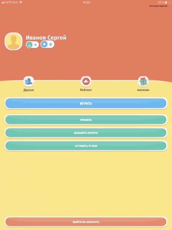 Открой свою Тюменскую область для iPad
