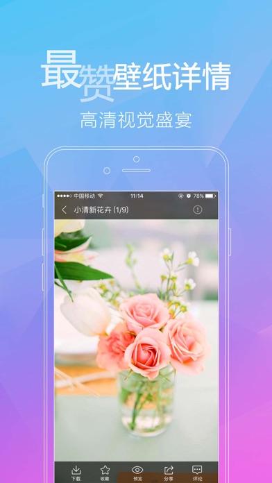 Unified wallpaper screenshot four