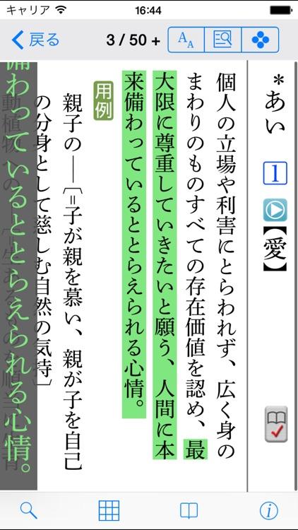 新明解国語辞典 第七版 screenshot-4
