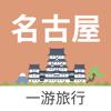 名古屋一游 — 日本旅行攻略、地图