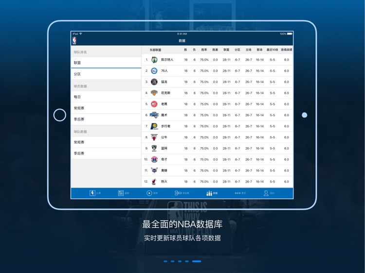 NBA APP HD(NBA中国官方应用) screenshot-3