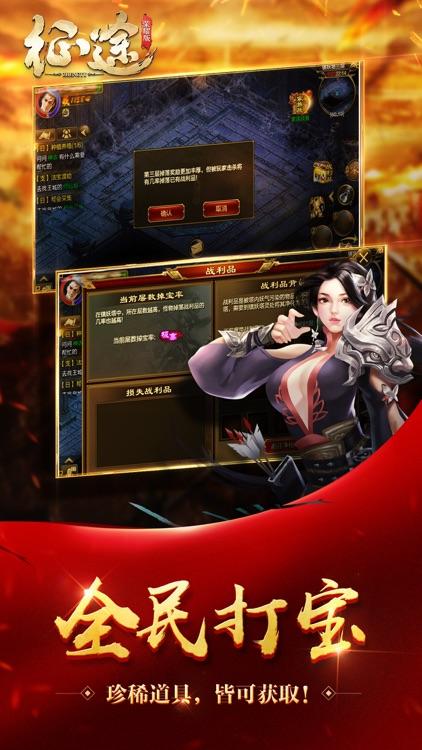 征途-新秩序 screenshot-3