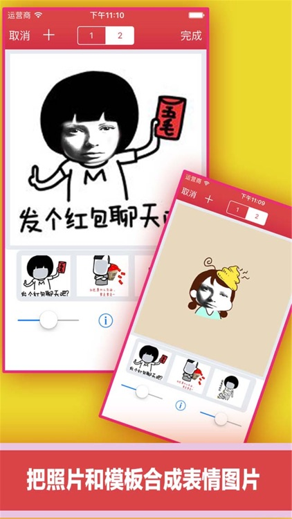 Expression Stickers Camera HD - 表情贴纸相机