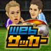 Webサッカー