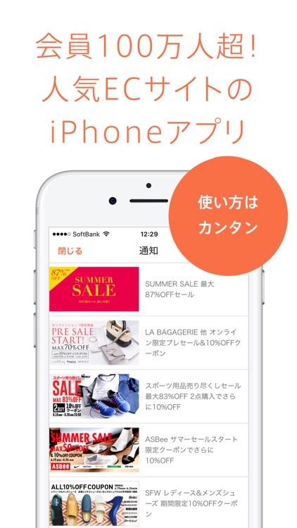 靴&ファッション通販 - LOCONDO.jp (ロコンド) screenshot-3