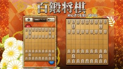 将棋アプリ 百鍛将棋 screenshot1