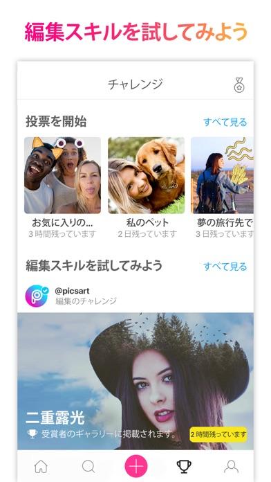 PicsArt - 写真加工, 編集, コ... screenshot1